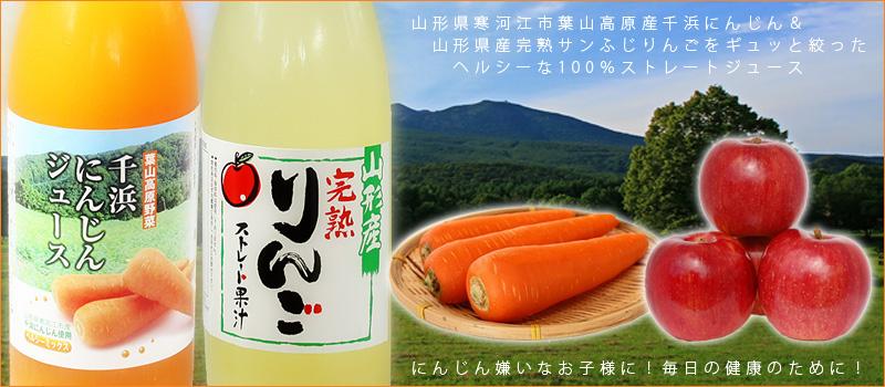 千浜にんじんジュース&完熟サンふじジュース6本セット