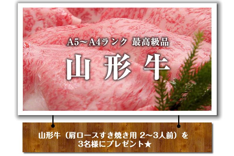 山形牛プレゼント01